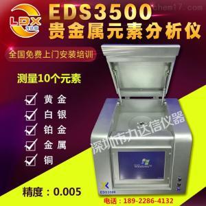 厦门EDS3500典当行回收黄金专用光谱检测仪器