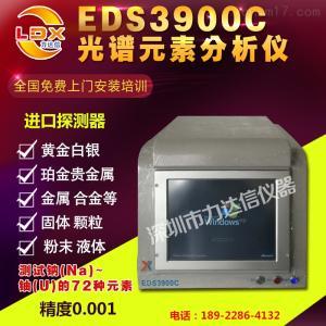 EDS3900C黄金真假测试器 白金荧光光谱仪 铂金分析仪