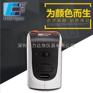 杭州彩谱cs-650分光测色仪 颜色测量检定仪器