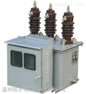 JLS-10 优质高压计量箱