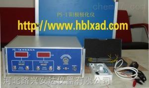 PS-1型 混凝土仪器厂家阳极极化仪价格低