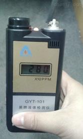GYT-101易燃液体检测仪