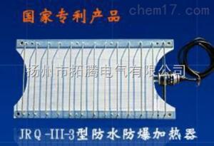 JRQ-III-3防水防爆加热板-扬州拓腾电气生产