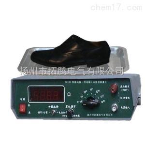 TE120防静电鞋、导电鞋电阻值测量仪