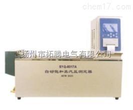 SYQ-8017A石油產品蒸汽壓測定儀(雷德法) 揚州蒸汽壓測定儀