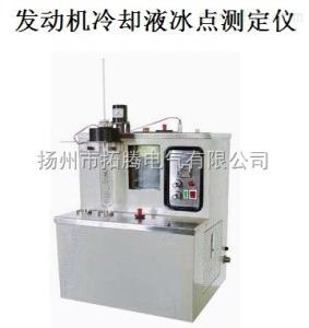 SYQ-2430冰點測定儀(發動機冷卻液)