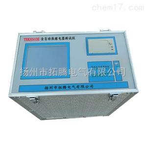 TEKH503E全自动热继电器测试仪