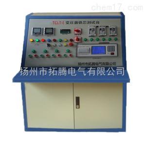 变压器铁芯损耗测试台