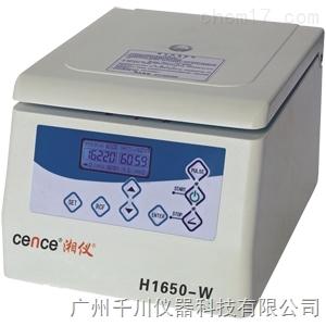 微量臺式高速離心機H1650W/H1650-W