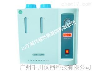 SHC-1000氢气发生器