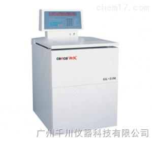 湘儀GL-21M高速冷凍離心機