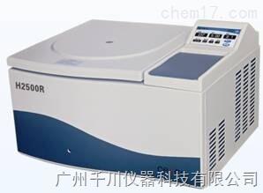 湘儀H2500R高速冷凍離心機