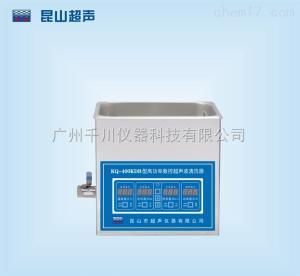 昆山舒美KQ-400KDB超声波清洗器