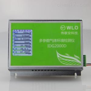 IDG2000D PM2.5二氧化碳溫濕度VOC空氣質量檢測儀