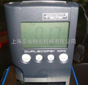 MPOR 德国菲希尔Fischer涂层测厚仪