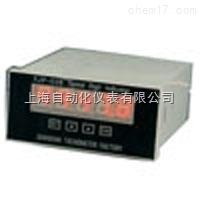XJP-02B 转速数字显示仪上海转速仪表厂