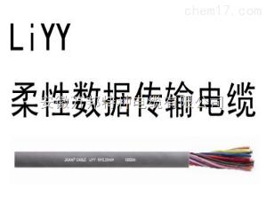 LiYY LIYY柔性數據傳輸電纜