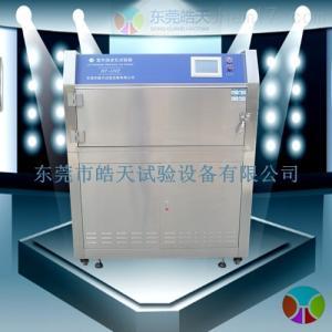 HT-UV3 加厚全不锈钢多功能紫外线耐候老化试验箱现货