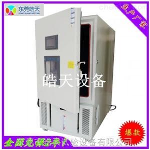 锂电池高低温老化试验箱