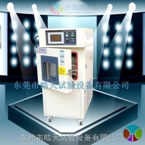 小型高低温试验箱 皓天试验设备有限公司