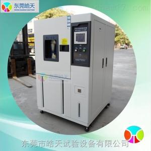 SMC潮态箱,恒温湿箱,环境设备厂家