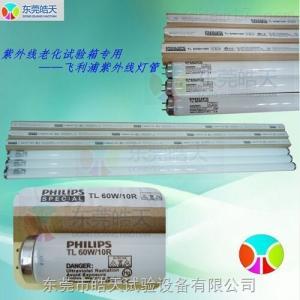 长1.2m 功率60W 紫外线老化箱专用灯管