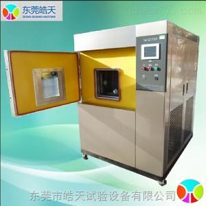 大气设备(冷热冲击试验机)