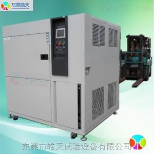(水冷)两箱式冷热冲击试验机订做工厂