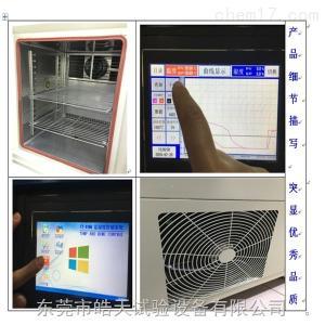 环境试验箱台通TT-5166控制器