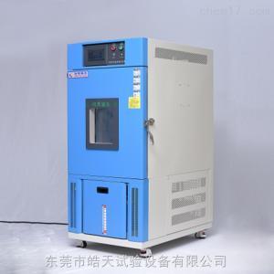 液晶显示器温湿度交变试验机