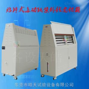 配輻射計紫外線老化試驗箱