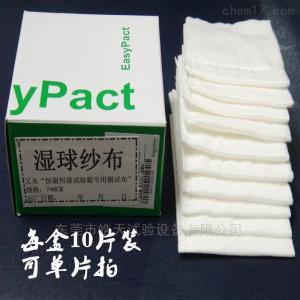 温度湿度控制设备专用感应纱布