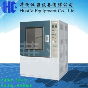 HC-910 江蘇連云港淋雨試驗箱參數