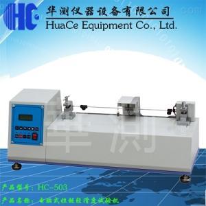 HC-503 浙江绍兴电脑式拉链轻滑度试验机参数