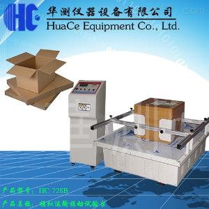 HC-721 江蘇連云港模擬運輸振動試驗臺參數