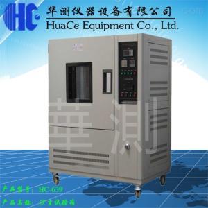HC-639 江蘇連云港砂塵老化試驗箱參數