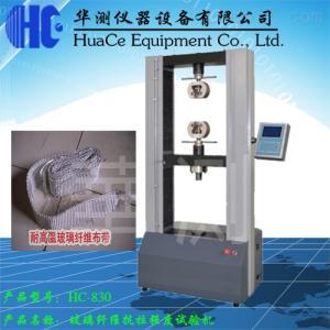 HC-830 浙江紹興玻璃纖維抗拉強度測試儀參數