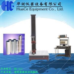 HC-820 浙江绍兴薄膜拉力试验机参数