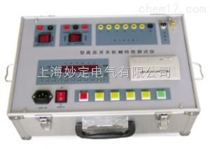 FST-8022 / 8022A型 智能型断路器动特性测试仪