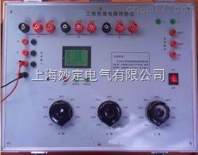 MD-500A 单相热继电器校验仪