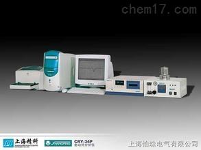 MD-CDR-1.CDR-4P.CDR-34P.差动热分析仪(DSC)