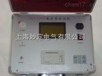 ZKY-2000 高压开关真空度测量仪