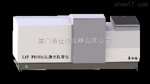 LAP-W800 濕法激光粒度儀