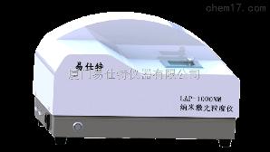 LAP-NM10000 納米激光粒度分析儀
