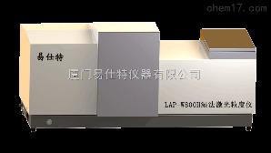 LAP-W800H 激光粒度分析儀