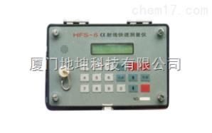 HFS-6a射线快速测量仪