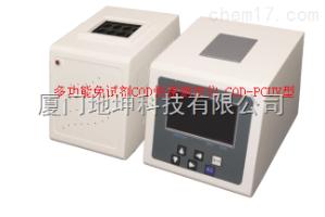 多功能免试剂COD快速测定仪 COD-PCUV型