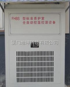 FHBS标准养护室全自动恒温恒湿设备