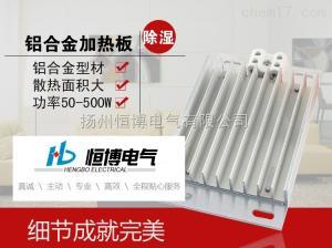 DJR/JRD铝合金金梳状加热器温湿度控制器 配电箱柜