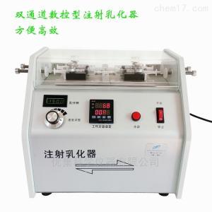 乳化仪 乳化液泵 乳化器